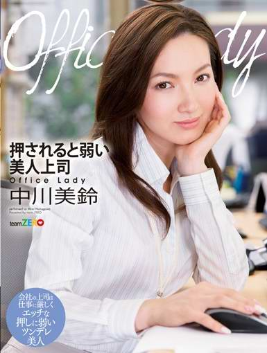 TEAM016OfficeLady美人上司中川美�