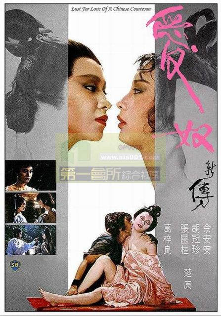�叟�新��LustforLoveofaChineseCourtesan(1984)