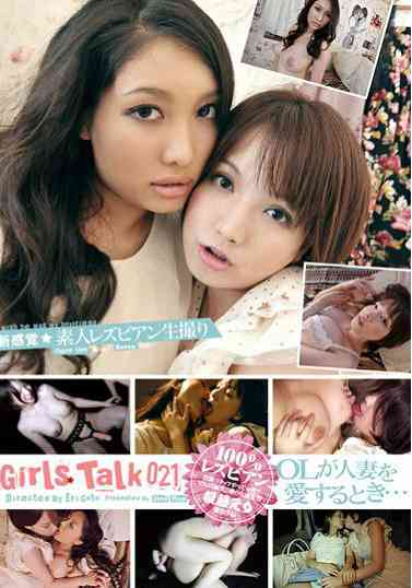 RS-021 Girls Talk 021 OL人妻