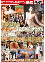 SHE-130温泉旅行中4�r�gSP