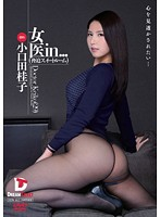 VDD-104 女醫in…  Doctor Keiko(29)
