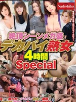 NASS-392�~�熟女4�r�gSpecial