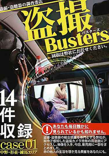 BUZ-001-C-偷拍busters 01 (中文字幕)