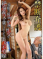 GVG-557-禁斷介護 若菜奈央