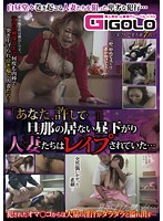 GIGL-173-Wife Under The Day...