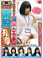IENE-550A-SODGROUP!女子社�T研修!素股指��