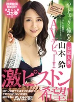JUY-272-35 Years Old Married Woman Suzu Yamamoto...