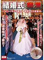 NHDTB-052A-Wedding Maul ~ Husband's Maeda New Wife ~