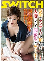 SW-516-Ryokan Married Woman Classmate She...
