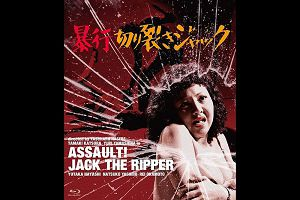 (中文字幕)暴行开膛手杰克 Assault! Jack the Ripper