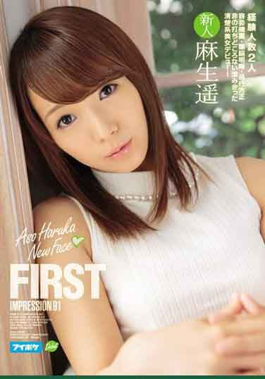IPZ-698-C-FIRSTIMPRESSION91麻生�b(中文字幕)