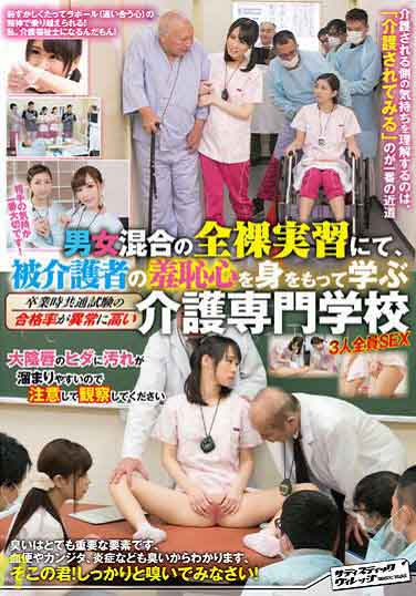 SVDVD-584A-男女混合の全裸実習