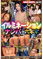 NMP-045B-Vol.45in六本木