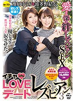 CESD-355-LOVE3 推川ゆうり 波多野結衣