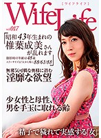 ELEG-017-WifeLife vol.017 椎葉成美