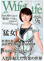 ELEG-019-WifeLife vol.019昭和50年生