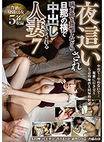 OVG-005-Night This Creampie Married Wife 7
