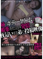 SCR-089c-Sister's Aphrodisiac Estrus Night Crawling Post Video