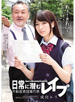 SHKD-535-Ruri Narimiya, Man Of Daily Real Estate Rental Business
