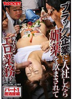 RCT-553-When I Joined A Rack Company, I Had An Aphrodisiac And Was Ordered An Unreasonable Erotic Job. ...