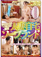 RCT-564-平日10:00~16:00限定人妻自宅ソ�`ラン