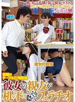 RCT-625-Blowjob With Her Best Friend Secretly Hiding Under The Machine