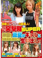 REXD-311A-レッ突�年�20周年�念�|能人レルのS�素人!レッ突�年�SUPER...
