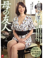 JUY-361-Mature Woman Slut Chisato Shoda