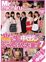 MIST-028-The critical day is straight! 1 million yen competition! Out of life meeting! 7