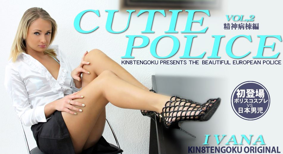 Somewhat premonition CUTIE POLICE Psychiatric ed. VOL.2 IVANA SUGER