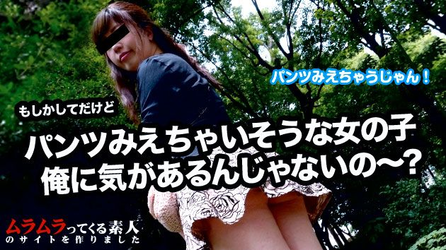 I tried to inspect with two men whether the child wearing the mini skirt whether the pants can be seen or not is observing