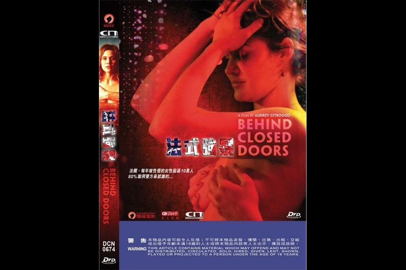 法式强暴 Behind Closed Doors