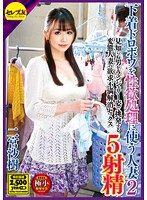CEAD-101-Underwear Libido Processing Married Woman Saki Ninomiya