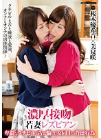 HAVD-931-A Thick Kiss Young Wife Saki Mizumi