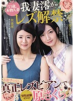 BBAN-220-33 Years Old, Genuine Married Woman Banned Authentic Male Experience...My Wife Mio