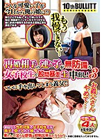 EQ-447-Unprotected Schoolgirl Crotch Runaway Raw Creampie Against Remarriage! 3 Yuri Fukada