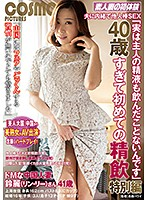 HAWA-174A-40 Years Old Special Drinking Chinese Wife Mirei Hayashi