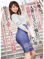 JUY-886-Married Woman's Childhood Friend Yuka Oshima