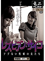 RABS-044-A Woman With A Propensity-