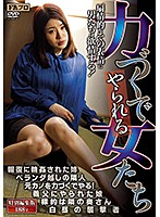 SQIS-005-Mature Woman Wife And Daughter Giant Dirty