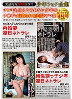 TURU-045A-TRUMAX True Story Reproduction NTR