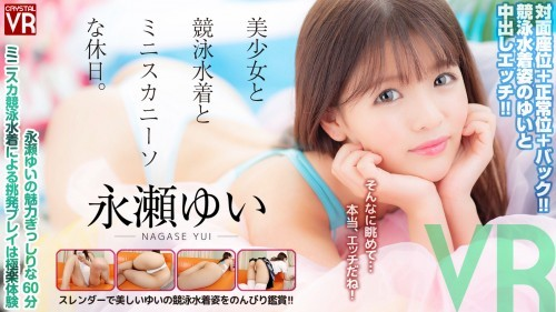 (VR)(LR)CRVR-168 Nagase beautiful girl and swimming swimsuit and mini vacation. -A