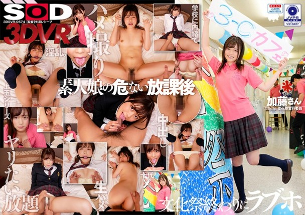 (VR) 3DSVR-0574 [HQ High-definition VR] 3 years C group Ariman Kato at the end of the cultural festival love hotel-D