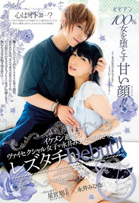 BBAN-206 The sweet smile that makes a woman fall 100%! ! The super handsome and sexy girl makes Nagai Mihina so excited to debut! ! Xing Gongxu