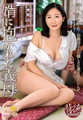 SPRD-1230 Mother-in-law Yasuko Ogata fucked by son-in-law