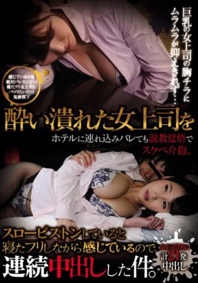 CLUB-599 The Erotic Care That Takes The Drunk Female Boss To The Hotel For Continuous Creampie
