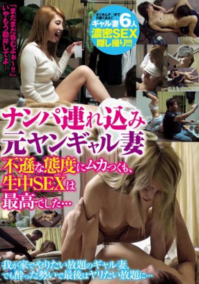 EYS-048 The arrogant attitude of the wife of the original unscrupulous girl who hits up and took home is unpleasant, but the creampie SEX is great...