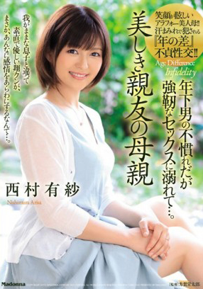 JUL-083 The beautiful mother of my friend indulges in the unskilled tough love of small fresh meat.... Nishimura Arisa