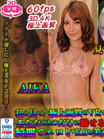DECHA-003 look at me! Beautiful and sexy EX beauty AIKA-C who is only fascinated by you with superb picture quality VR
