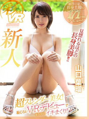 KBVR-026 Newcomer 171 cm, H Super Slender beauty with little experience! The shy VR debut, I didn't expect it to be really impressive! Yamaguchi Haru-A